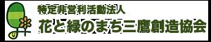 特定非営利活動法人 花と緑のまち三鷹創造協会